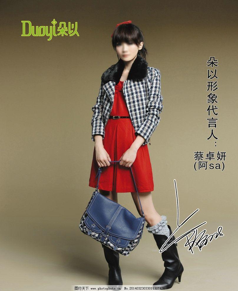 朵以服装广告画 蔡卓妍 代言 美女 明星 女装 裙子 女裙 秋冬装
