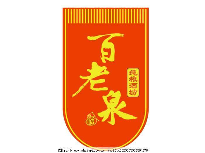 百老泉酒旗免费下载 百老泉酒旗 百老泉 百老泉广告 矢量图 广告设计