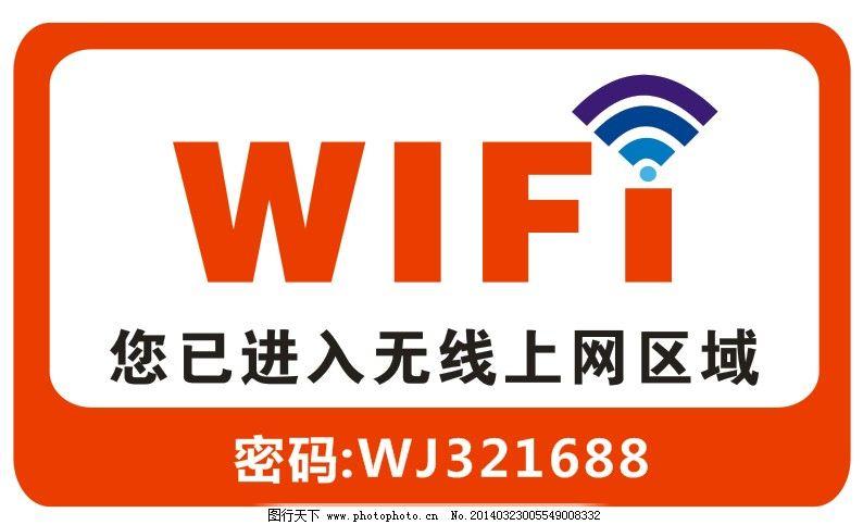 wifi免费下载 wifi标志 标识 无线上网 wifi标志 无线上网 标识 矢量
