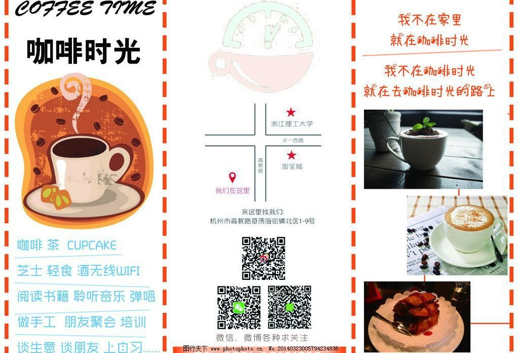 茶 奶茶菜单素材下载 奶茶菜单模板下载 奶茶菜单 茶饮 奶茶 咖啡