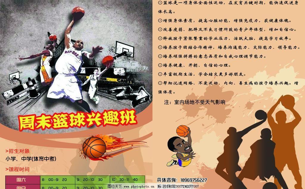 传单 篮球彩页素材下载