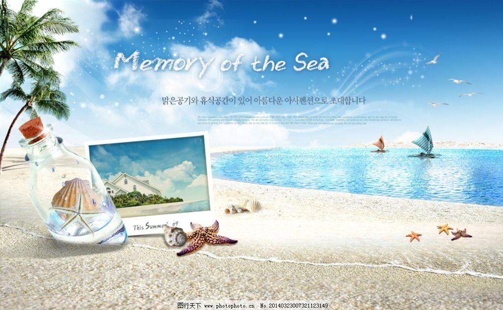 海洋海报 海洋海报免费下载 海边 瓶子 沙滩 其他海报设计