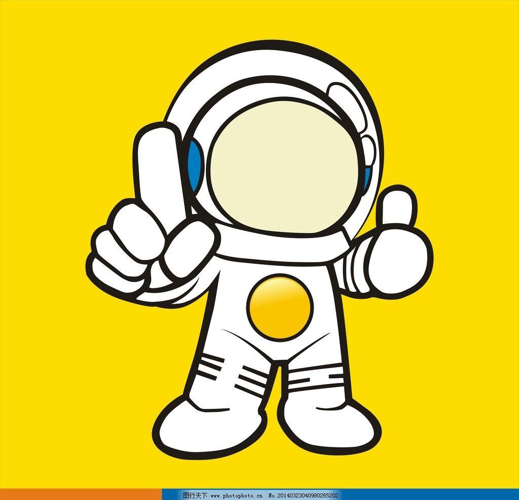 外星人 火星 小人 公仔 图标 儿童幼儿 矢量人物 矢量 cdr