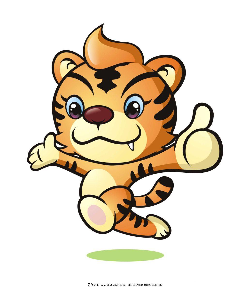 卡通小老虎 卡通小老虎免费下载 乖乖虎 图片素材 卡通动漫可爱图片
