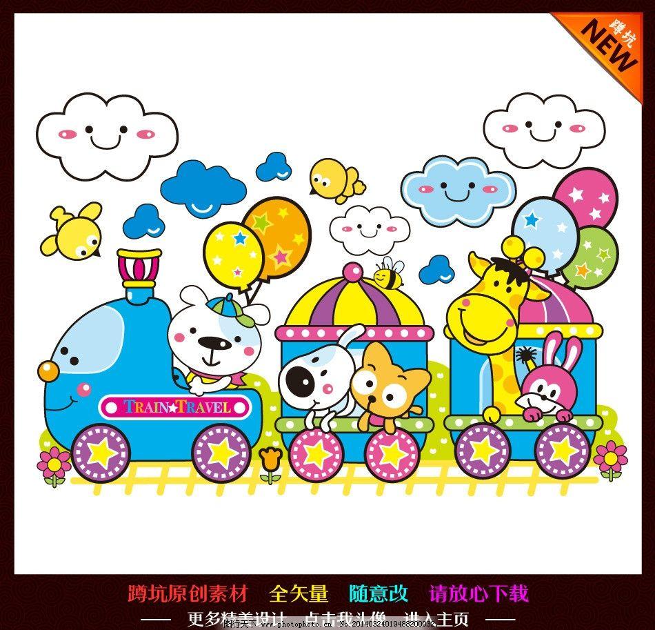 小动物 免费 卡通图案 卡通小动物 卡通小火车 小动物开火车 商场活动
