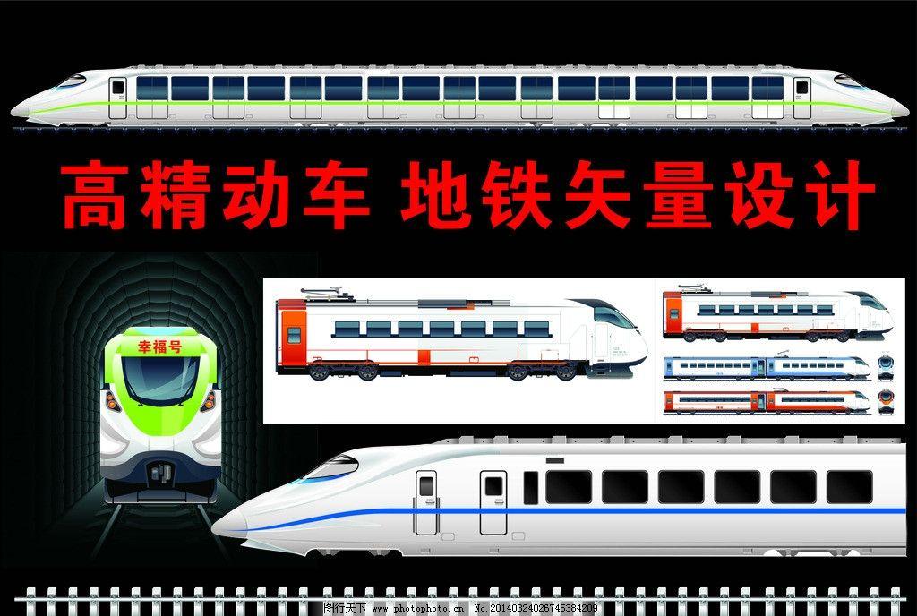 火车动车高铁图片