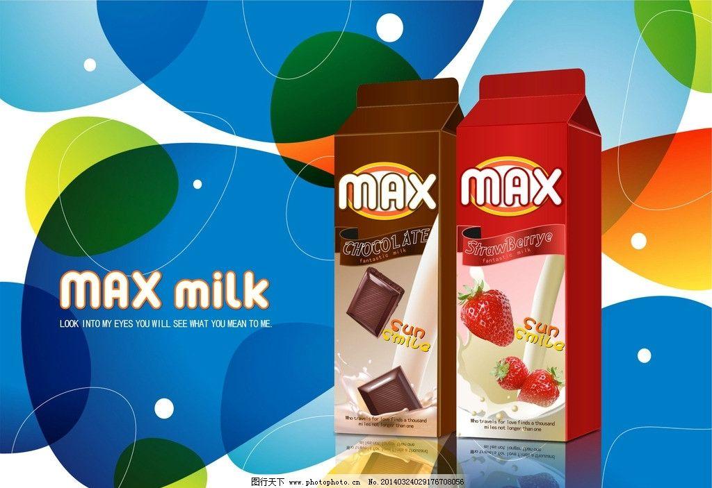 盒裝牛奶飲料包裝設計圖片