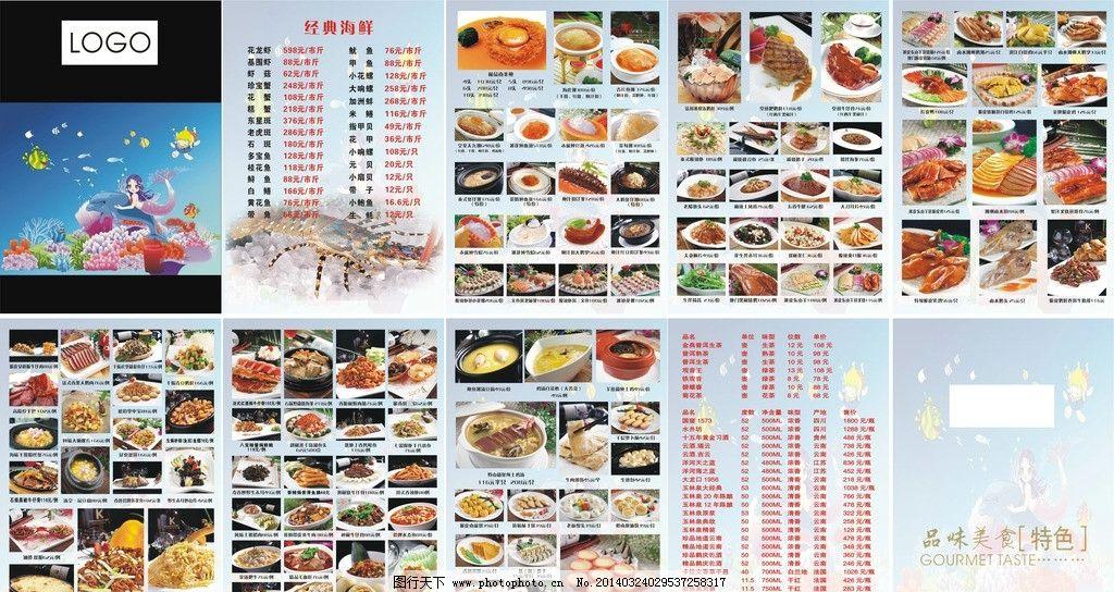 菜谱 海鲜菜谱 菜单 海鲜菜单 海产品 酒店菜单 宣传册 海报 宣传单