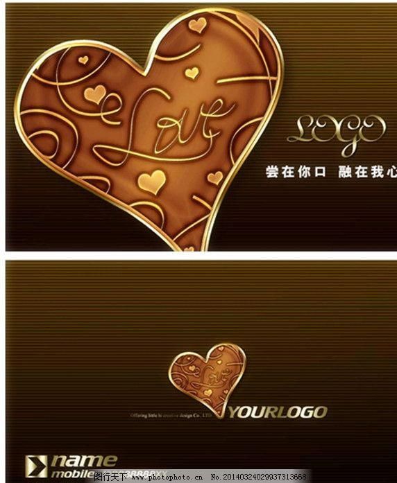 巧克力名片图片_名片卡片_广告设计_图行天下图库