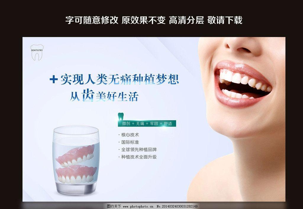 牙科 牙科素材下载 牙齿 美容 牙齿美容 创意牙齿 牙科海报 牙齿广告