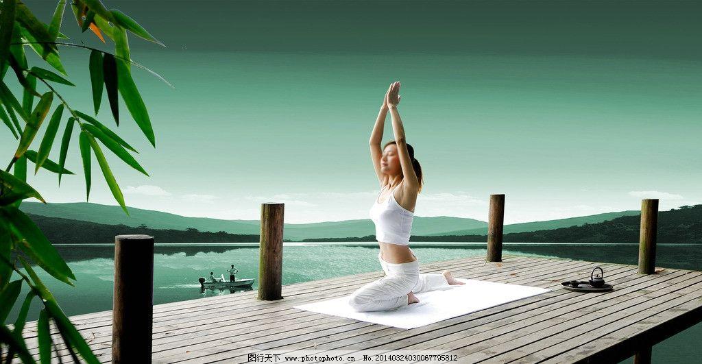 瑜伽图片_海报设计_广告设计
