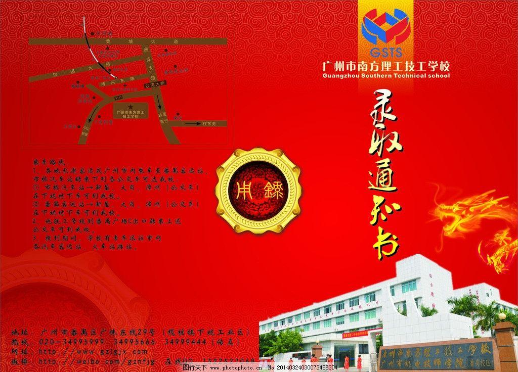 入学通知书 录取 入学 通知书 宣传 招生 海报设计 广告设计 矢量 cdr