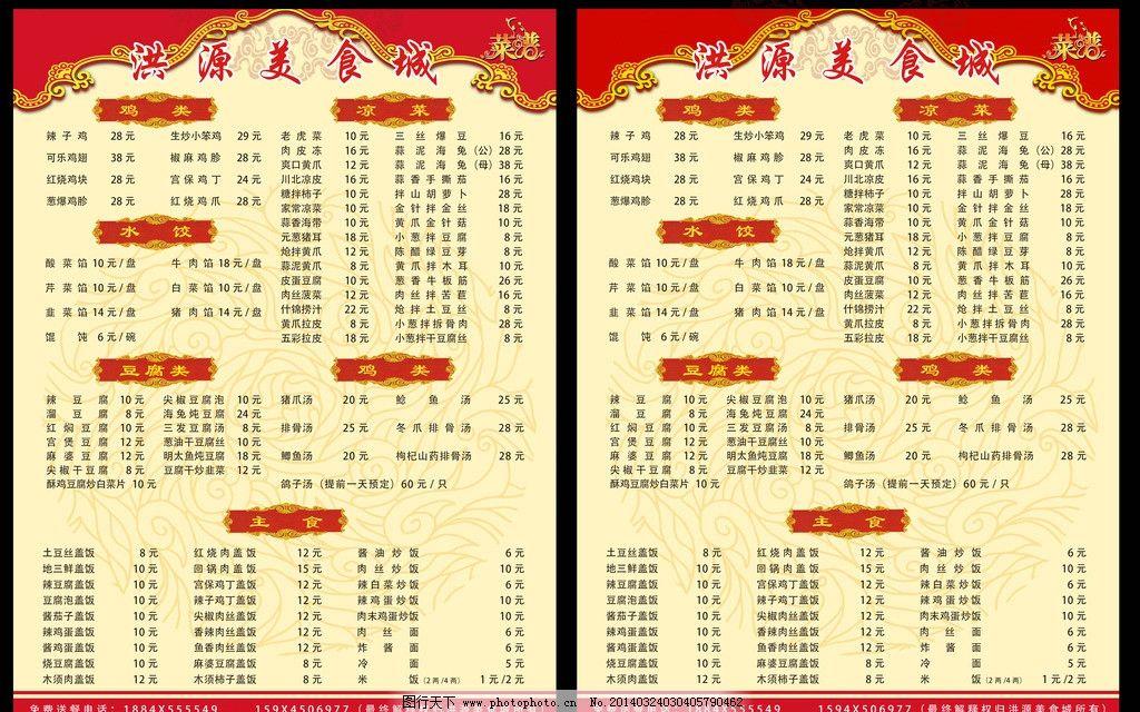 菜谱 菜牌 美食城 饭店 凉菜 青菜 肉类 鱼类 菜单菜谱 广告设计模板