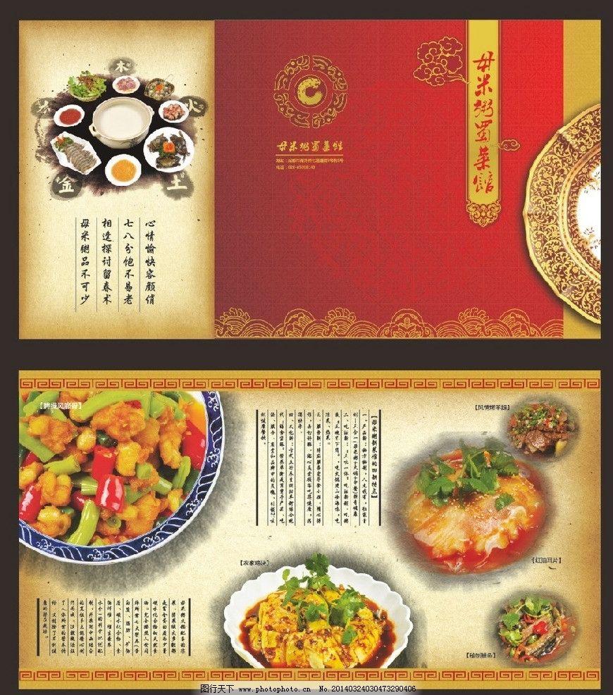 菜谱 肉脯 青菜 菜单 酒店菜单 宾馆菜单 高端菜单 高档菜单 菜单菜谱