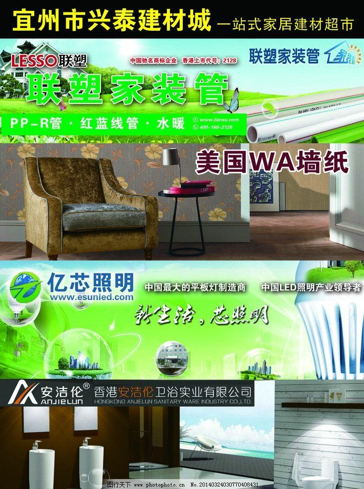 兴泰建材城 宣传单页 广告单页 装饰黄页 联塑家装管 水管 水暖