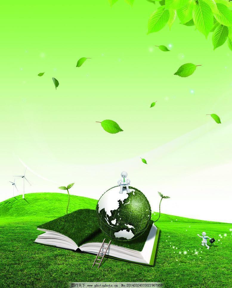 地球 绿色海报图片