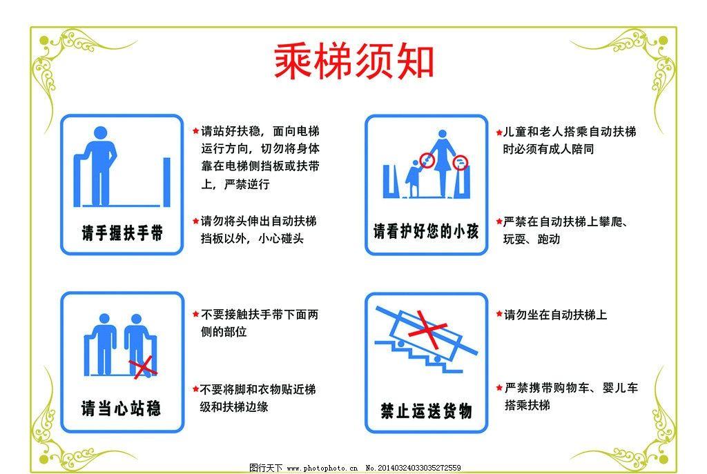 乘梯须知 手扶梯 电梯 指示牌 安全指示牌 源文件