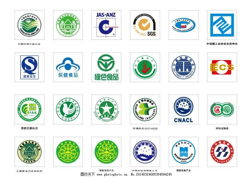 外包装常用绿色标志集合免费下载 3c认证标志 环保产品标志 环保产品