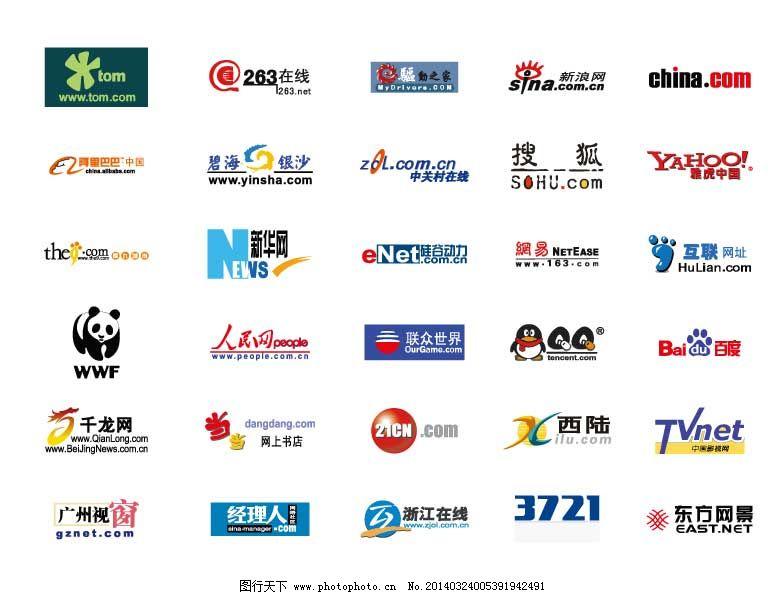 知名媒体网站logo集合图片