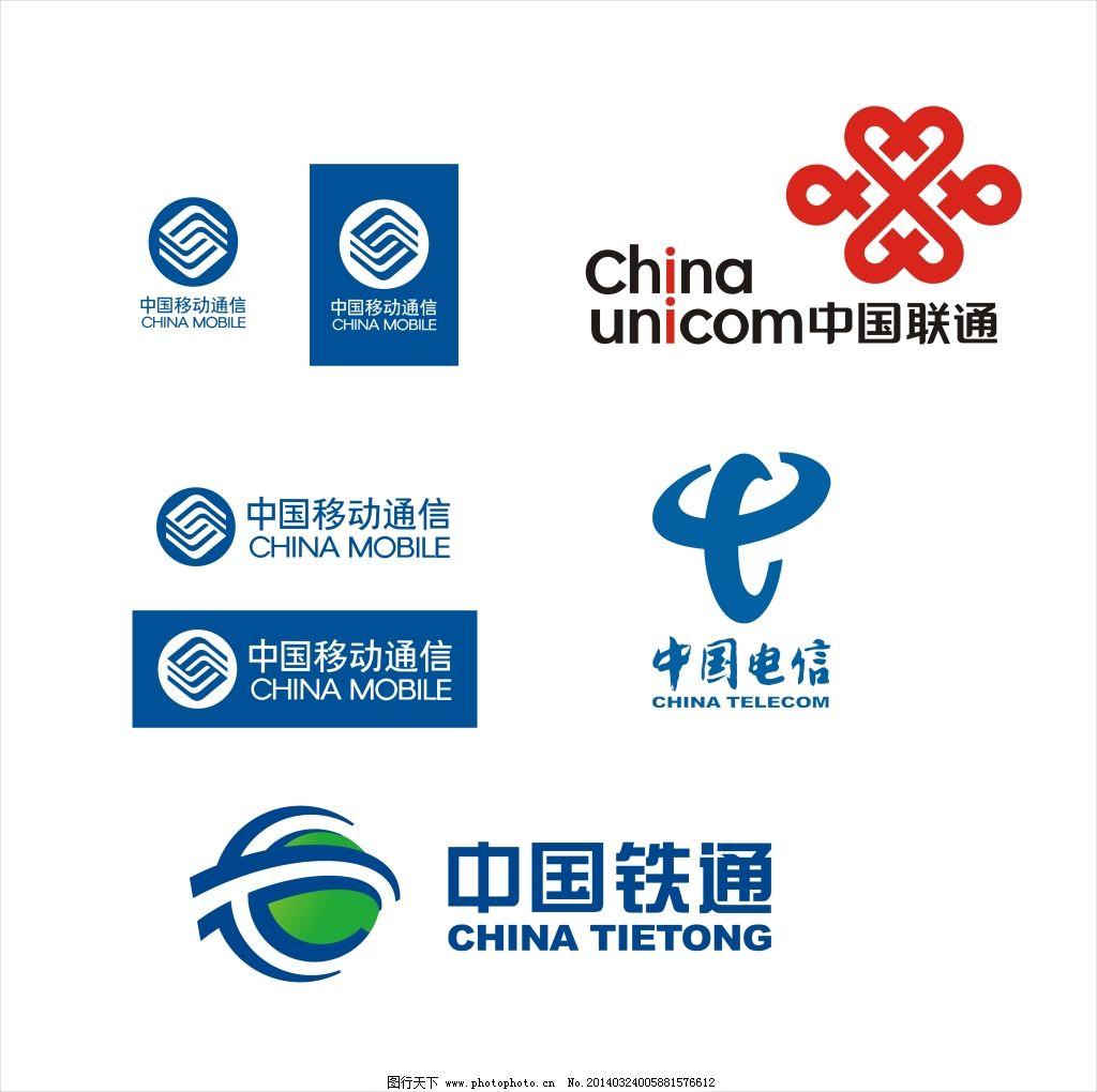 中国移动标志 中国联通标志 中国电信标志 中国铁通标志 矢量图 现代