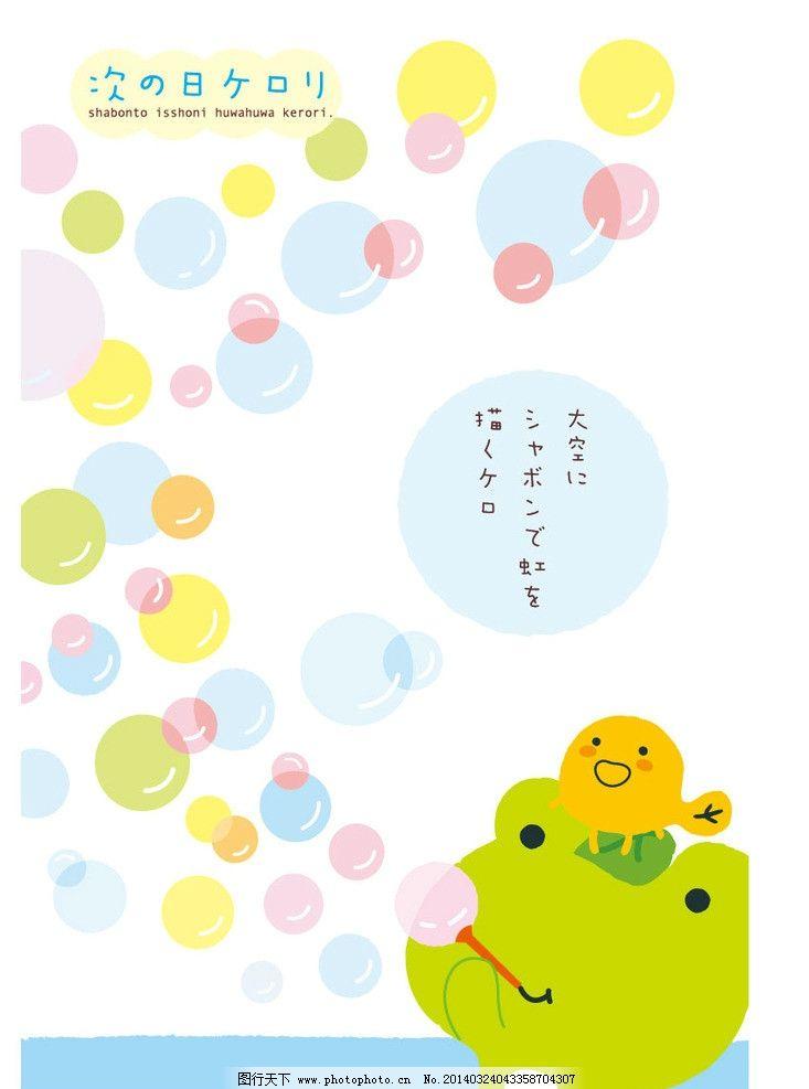 吹泡泡 青蛙 池塘 荷叶 儿童 卡通人物 卡通头像 图案设计 卡通封面