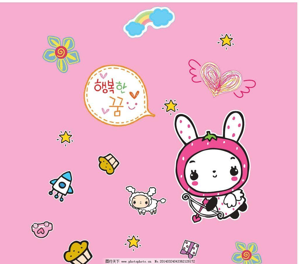 卡通兔子 图案设计 卡通 卡通封面 本本封面 服装设计 图案 可爱动物
