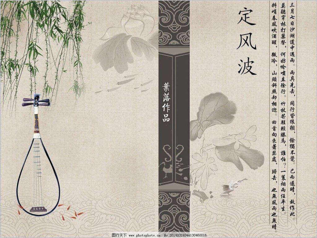 中国风书香墨韵文化ppt模板图片