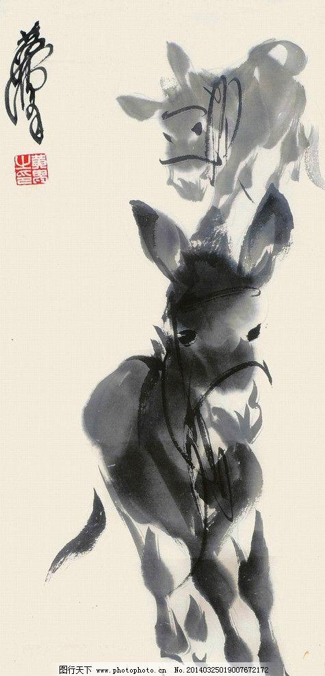 双毛驴 黄胄 国画 驴 毛驴 牧驴 动物 写意 水墨画 中国画 绘画书法