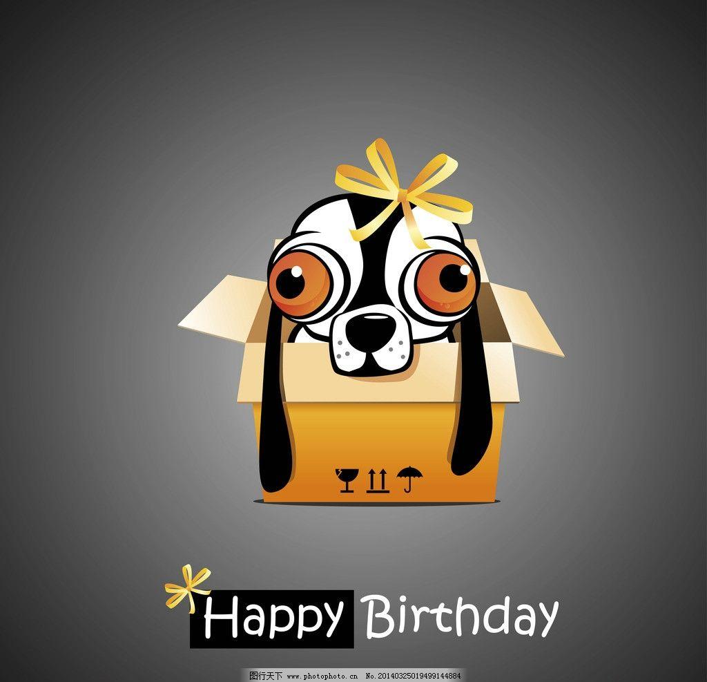 生日背景图片,时尚 卡通小狗 礼物 礼品 手绘 贺卡-图
