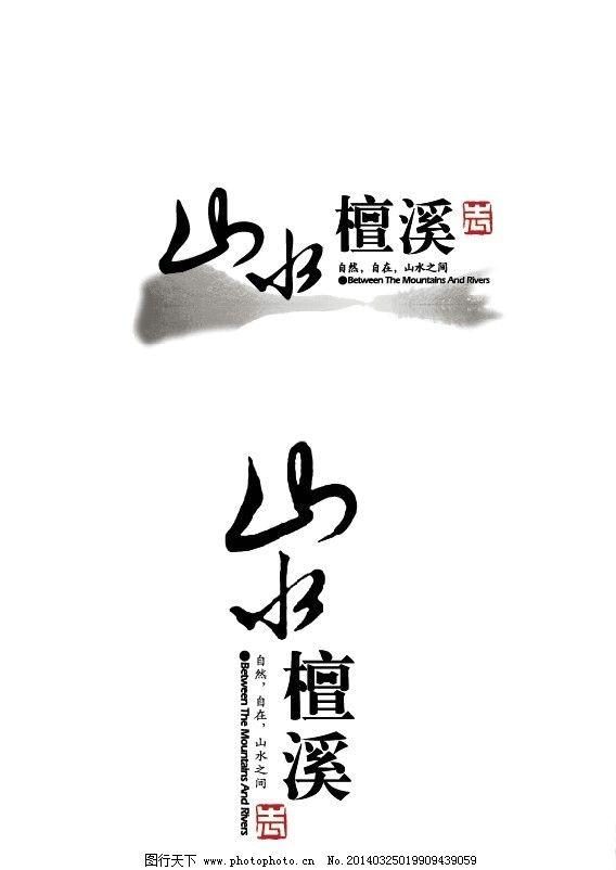 房地产logo 山水檀溪 标志 房地产 中国风 水墨 企业logo标志 标识图片