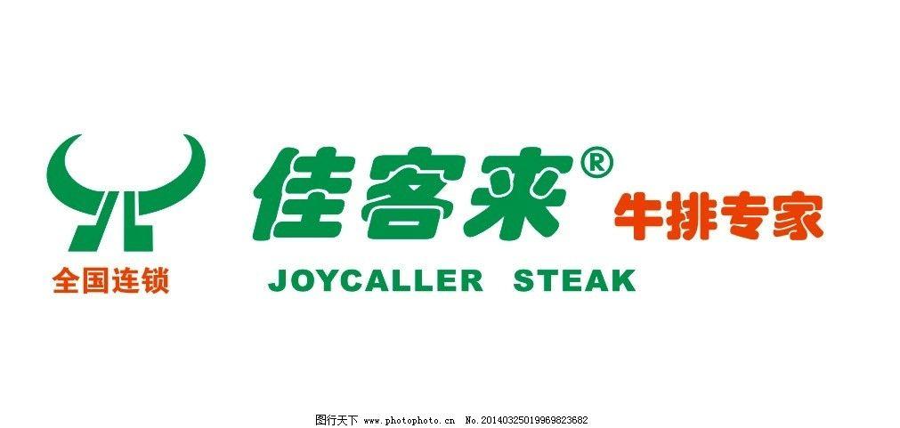 佳客来logo 牛排专家 标志 标识标志图标 矢量