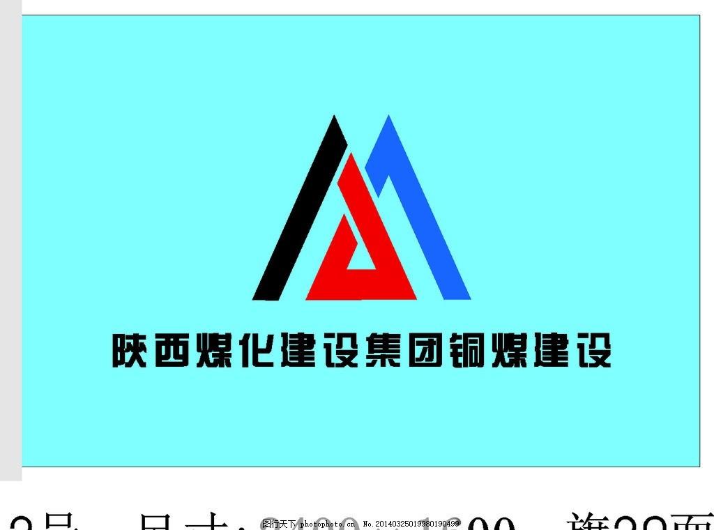 铜煤建设 旗子 企业标志 矢量 企业logo标志 标识标志图标 cdr