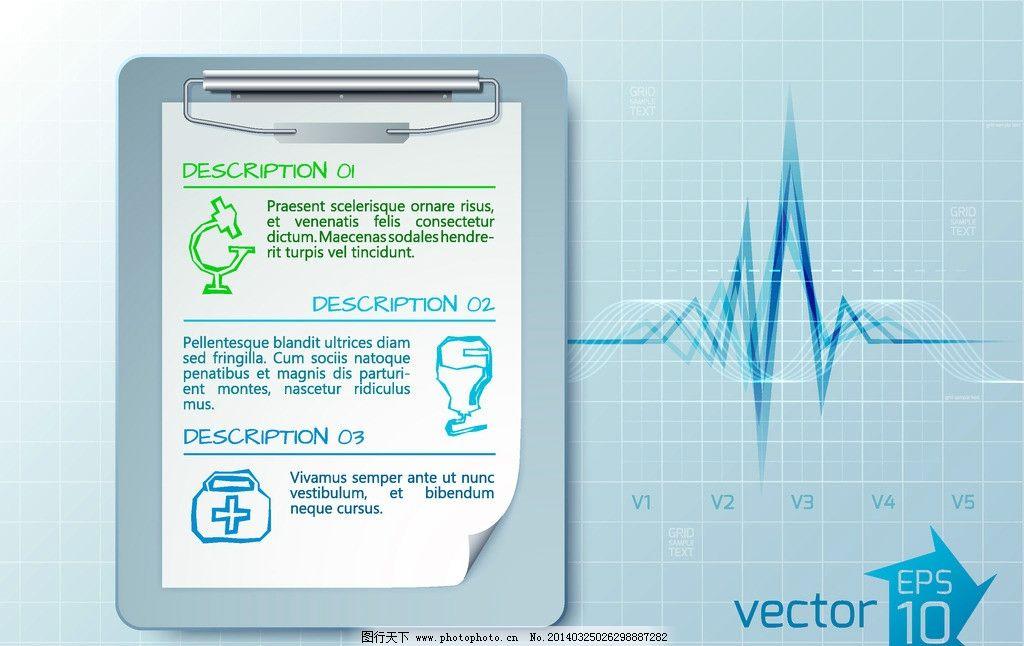医疗背景 心电图 医疗 记录本 医学设计 科学 科技 医院 手术 医学