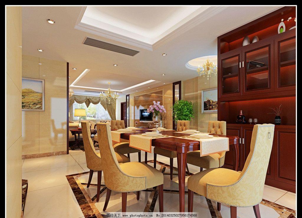 欧式餐厅效果图 简欧 拼花 餐桌 酒柜 天花 客厅效果图图片
