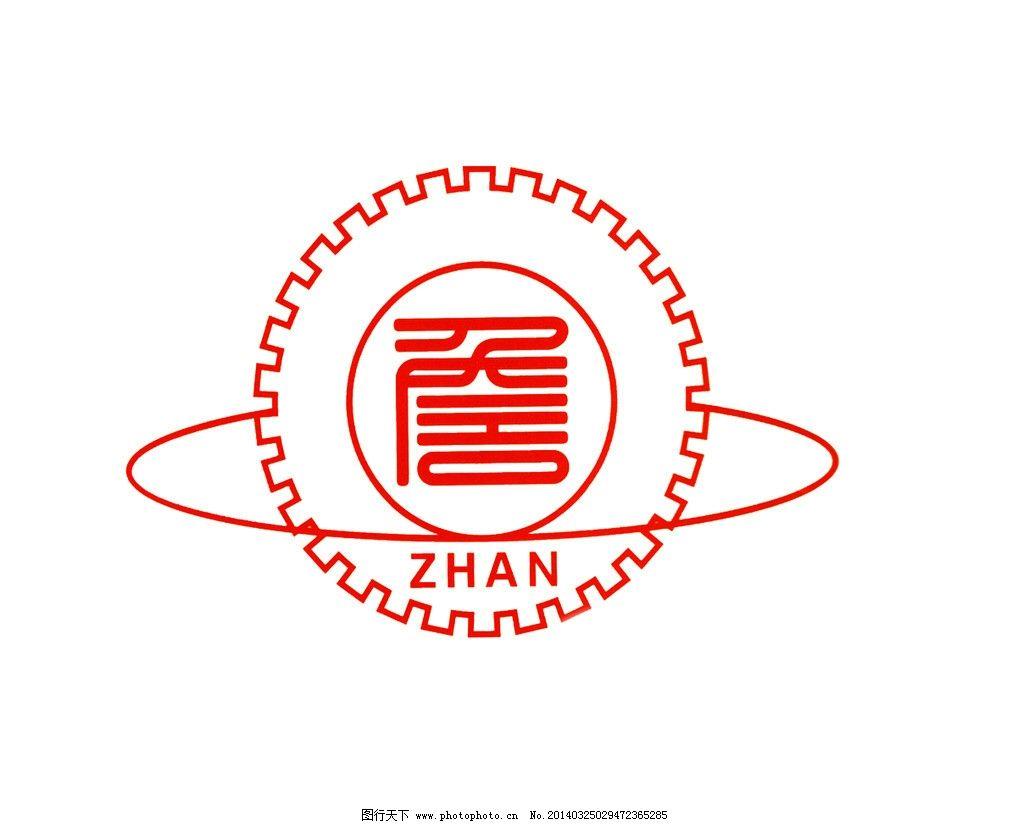 詹氏族徽 族徽 詹氏 姓氏标志图 姓氏标徽 标志设计 广告设计模板 源