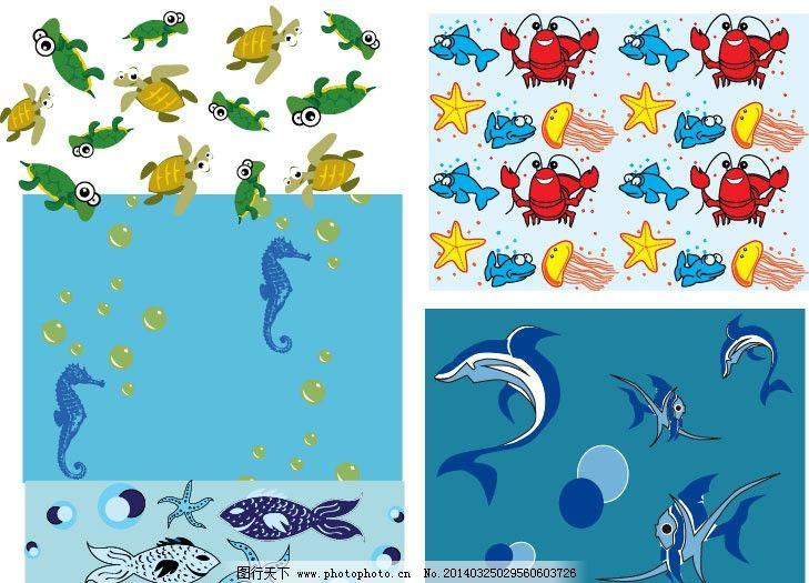海洋动物 四方连续 图案