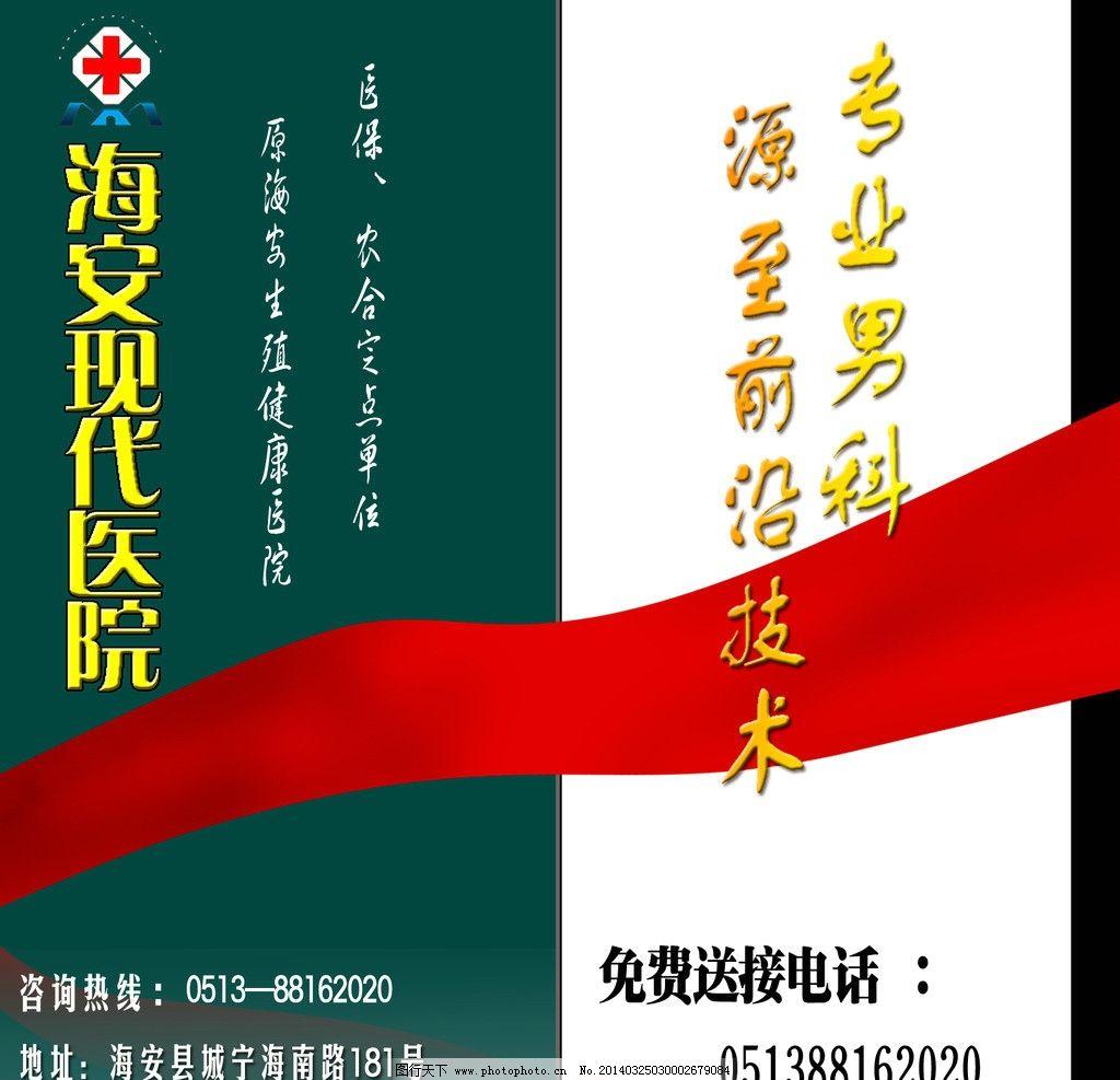 医院 道旗 广告