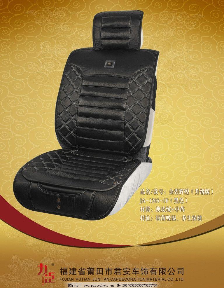 汽车坐垫海报 海报设计 座垫 广告设计模板 源文件