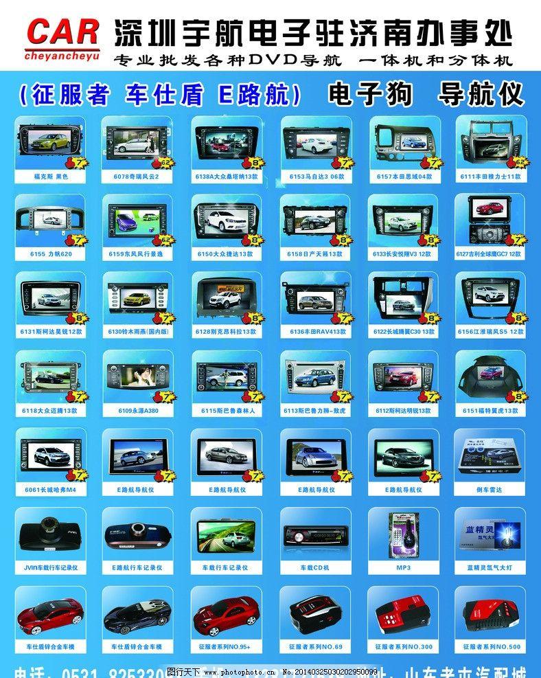 汽车杂志 宣传页 汽车导航 电子狗 记录仪 易损件 汽车广告 画册