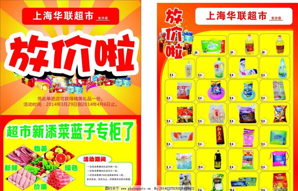 超市宣传单 矢量图 商品 礼物 海报 广告设计