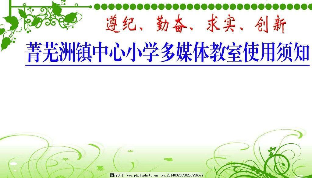 学校宣传栏 宣传 教育 学校 教室 模板 展板模板 广告设计模板 源文件
