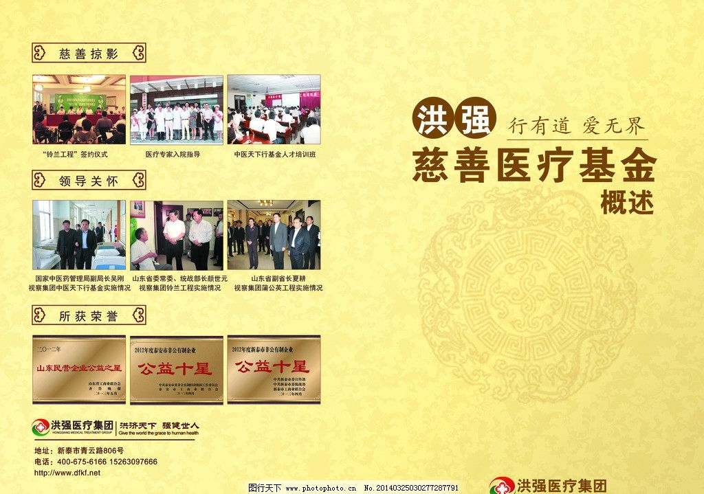 慈善折页 中式花纹 欧式花纹 奖牌 中国风 中式边框 中式圆形花纹