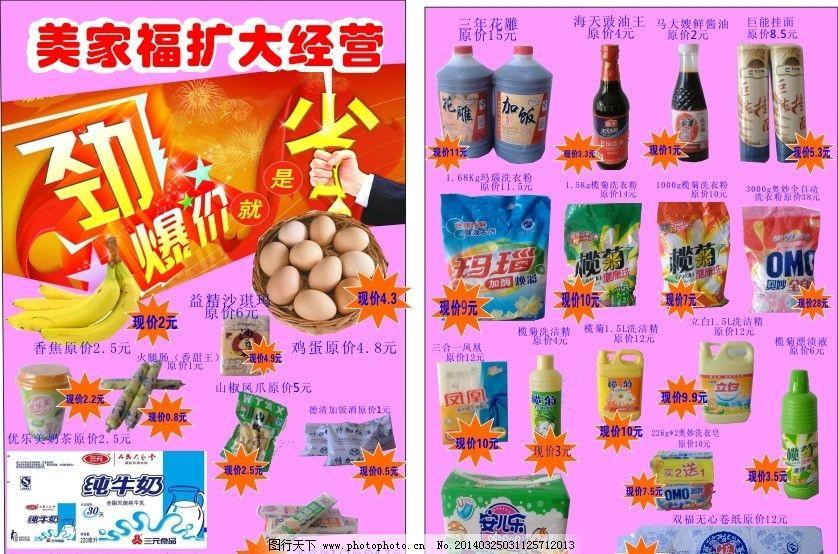 香焦 鸡蛋 牛奶 宣传单 开业宣传单 超市活动 开业庆典 文件 餐饮美食图片