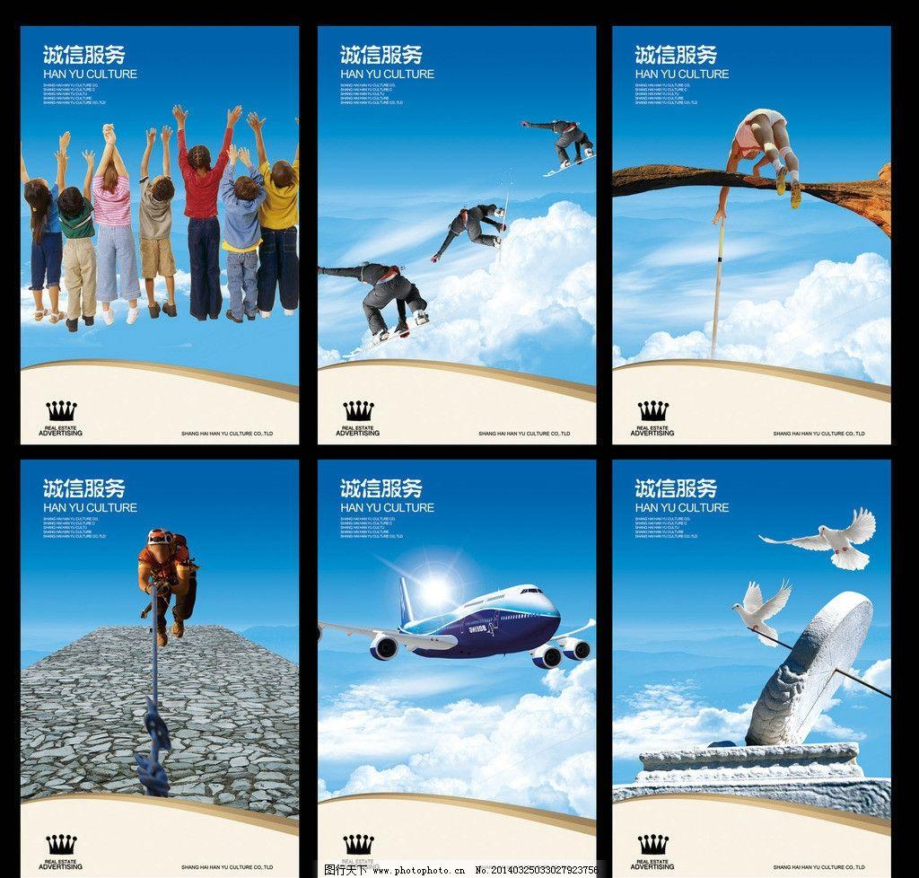 企业文化展板 企业文化海报 地产广告 地产海报 企业文化画册 企业