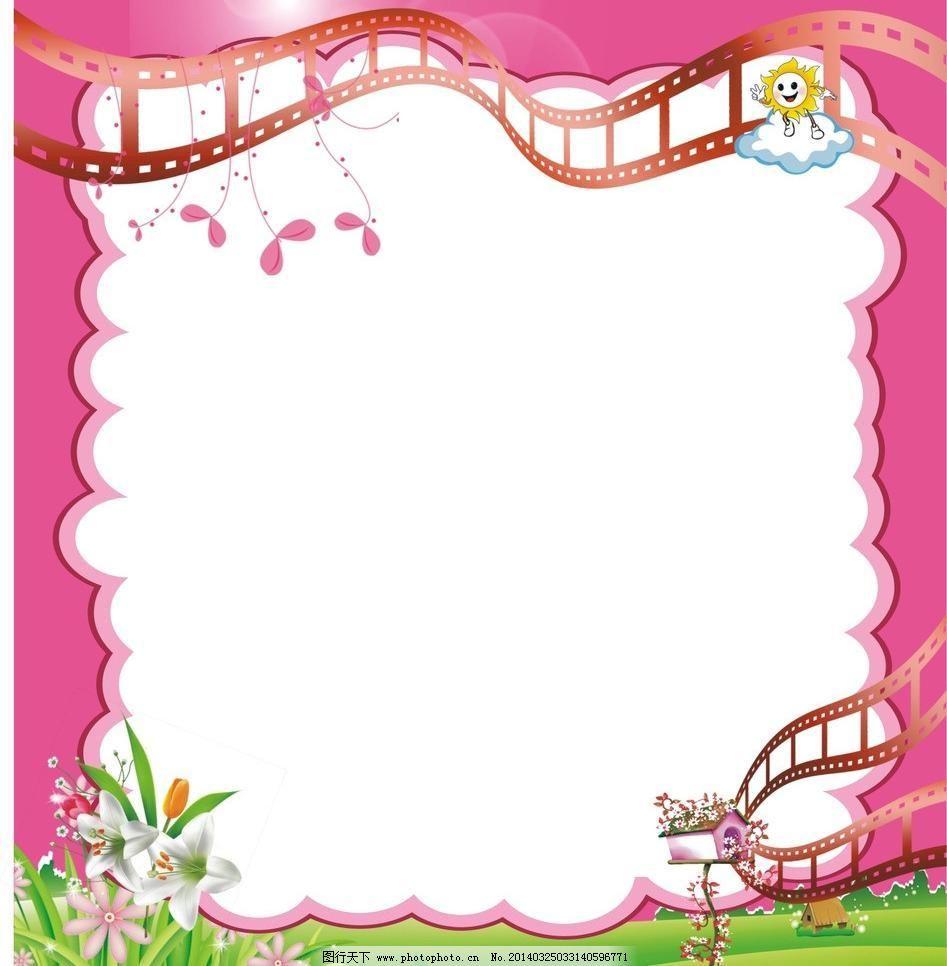 幼儿园相框展板图片