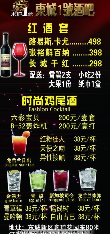 酒水单 酒水单图片免费下载 广告设计模板 红酒 酒吧 酒水单素材下载