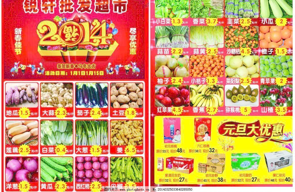 批发超市宣传单 购买 广告设计模板 红色 礼盒 牛奶 批发超市宣传单素材下载