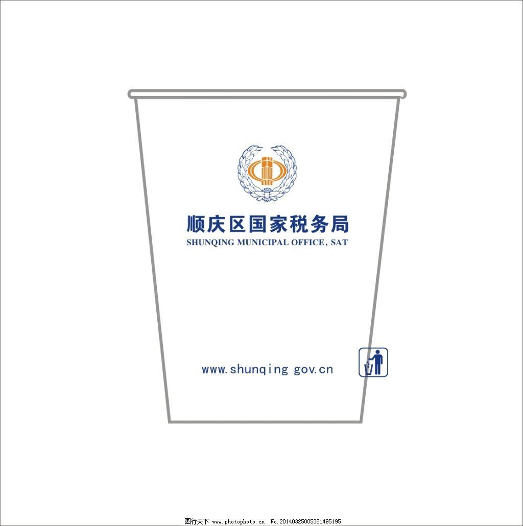 国税纸杯_广告设计_矢量图_图行天下图库