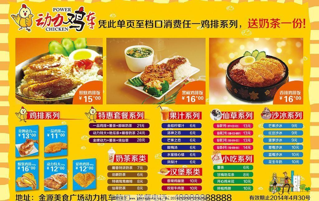鸡排 广告设计模板 汉堡 快餐 奶茶 源文件 鸡排素材下载 鸡排模板下载