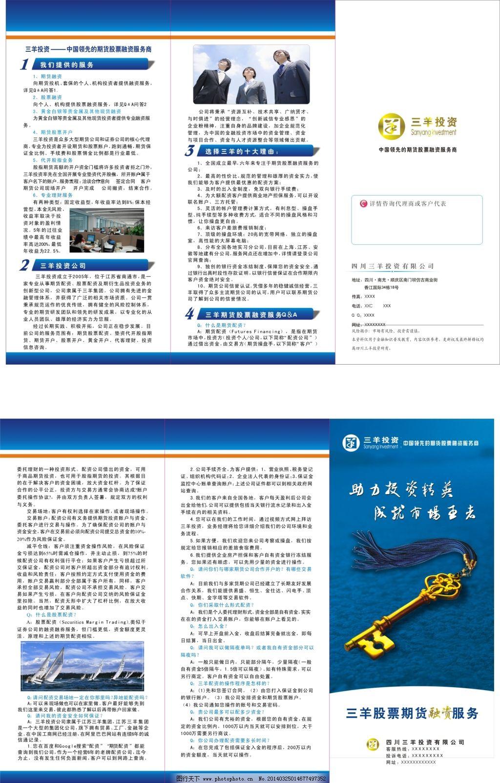 三洋投资 三洋投资免费下载 金钥匙 投资理财三折页 三洋标志 原创设计
